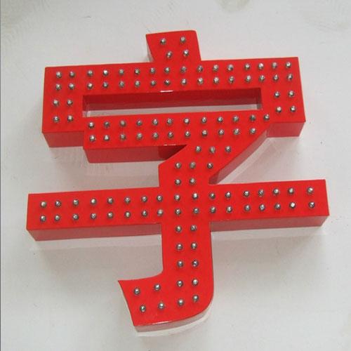 LED冲孔字的四种制作方法